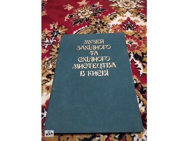 Музей захiдного та схiдного мистецтва в Киевi- объявление о продаже  в Сумах