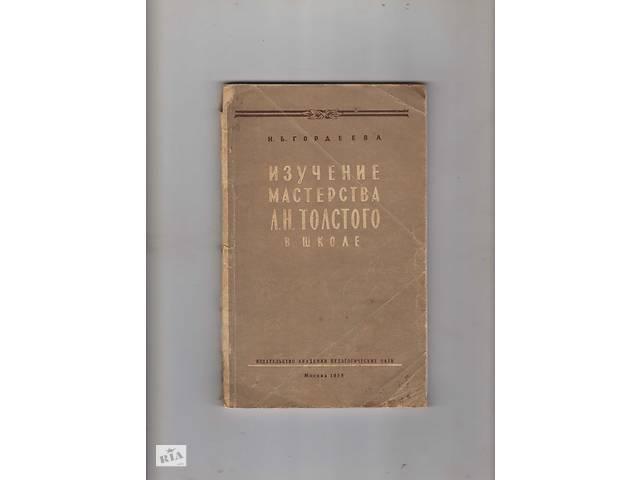 """продам Н.Б.Гордеева""""Изучение мастерства Л.Н.Толстого в школе"""". бу в Одессе"""