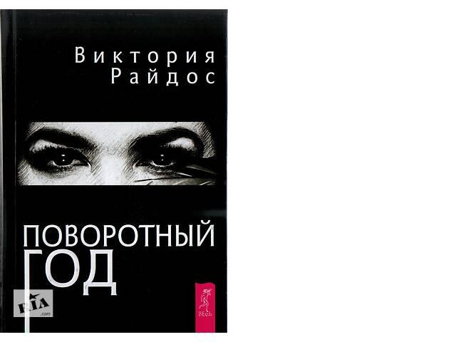 продам Новинка! Книга «Поворотный год» Виктория Райдос бу в Харькове
