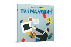 Обучающая книга Ты и Малевич Час майстрів 152978