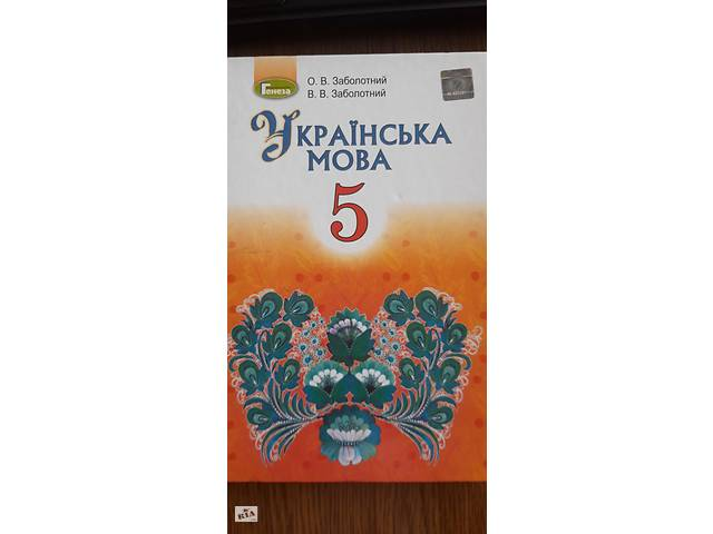 бу Учебник Украинский язык 5 класс в Виннице