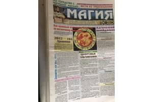 """Подшивка газеты """"Магия"""" за 2001-2014 гг. (500 номеров) ЭКСКЛЮЗИВ!"""