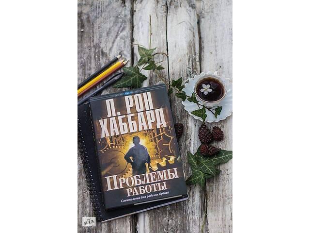 """""""Проблемы работы"""" - объявление о продаже  в Киеве"""