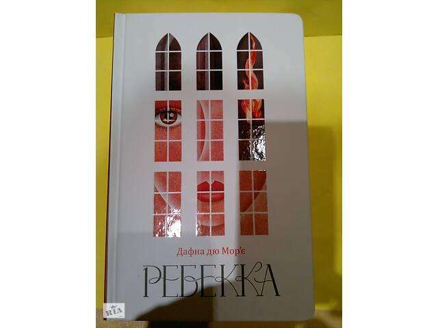продам Продается книга Дафна дю Морє Ребекка бу в Киеве