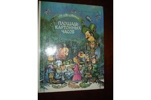 Продам детские книги в г. Киеве.