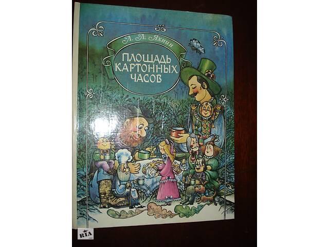 Продам детские книги в г. Киеве.- объявление о продаже  в Киеве