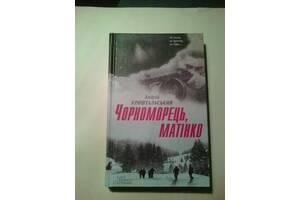 Продам книгу - Чорноморец, Матушка авт. А. Криштальский. 2016 года.