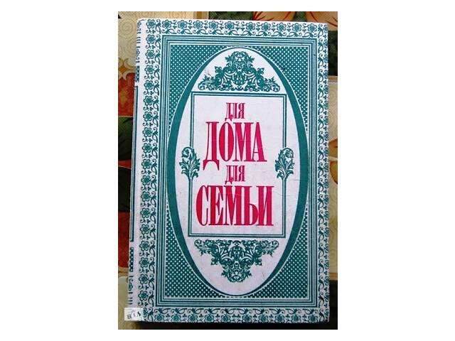 бу Продам книгу: Для дома для семьи в Черкассах