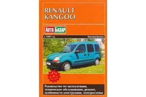 Продам книгу по ремонту и обслуживанию автомобиля Renault kangoo с 1997 года