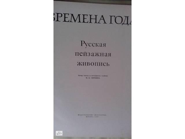 Продам книгу Русская пейзажная живопись Времена года - объявление о продаже  в Николаеве