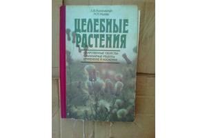 Продам книгу - Целебные растения авт.Л.В. Микалайчук. и М.П. Жигар.