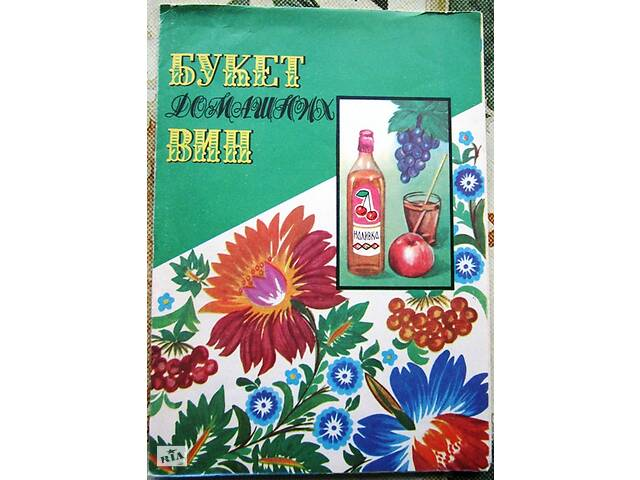 Продам книжечку: Букет домашних вин- объявление о продаже  в Черкассах
