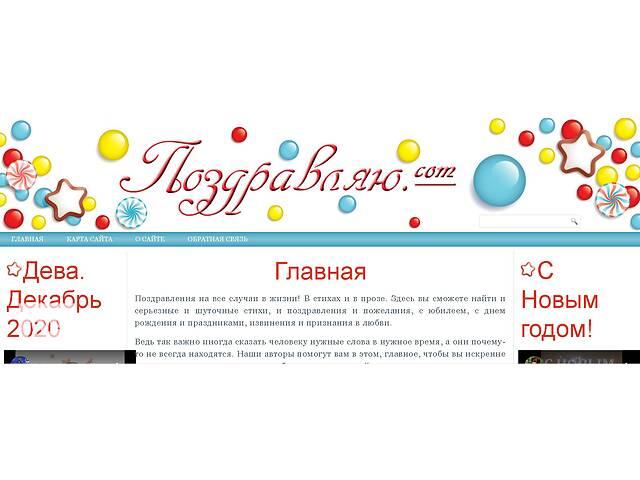 Продам сайт- объявление о продаже  в Кривом Роге