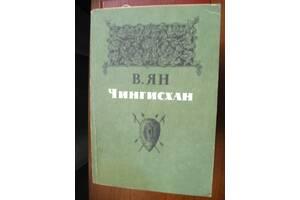 """Продам В.Ян """"Чингисхан"""""""
