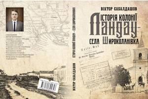 Продаю исторический очерк & quot; История колонии Ландау - села Широколановка & quot;