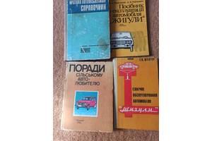 Ремонт Жигулей, Волги, Запорожца, Таврии, грузовиков