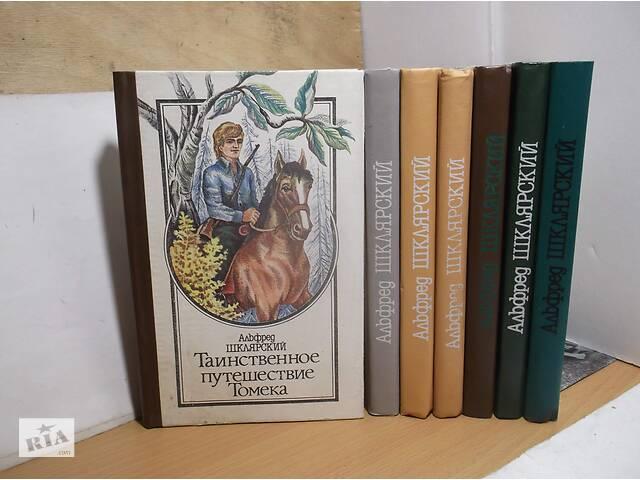 Шклярский. Собрание сочинений в 7 томах о Томеке Вильмовском- объявление о продаже  в Ольшанях