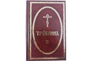 Требник, второй том