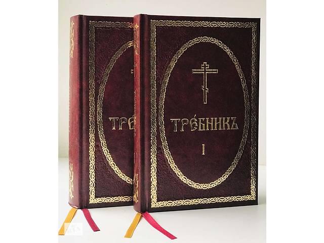 продам Требник у двох томах бу в Києві