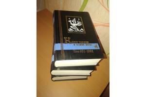Три книги & quot; Тисячі і однієї ночі & quot; (Повне зібрання)