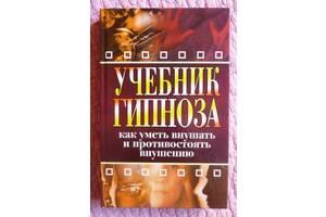 Учебник гипноза. Как уметь внушать и противостоять внушению. Составитель: И. Монахова