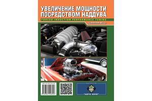Збільшення потужності двигуна за допомогою наддуву (Грем Белл)