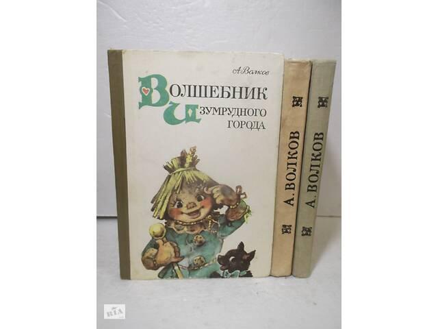 купить бу Волшебник Изумрудного города. Все 6 книг в 3 томах. Рис. Владимирского в Ольшанях