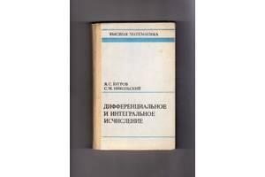 """Я.С.Бугров, С.Никольский """"Интегральное и дифференциальное исчисление""""."""