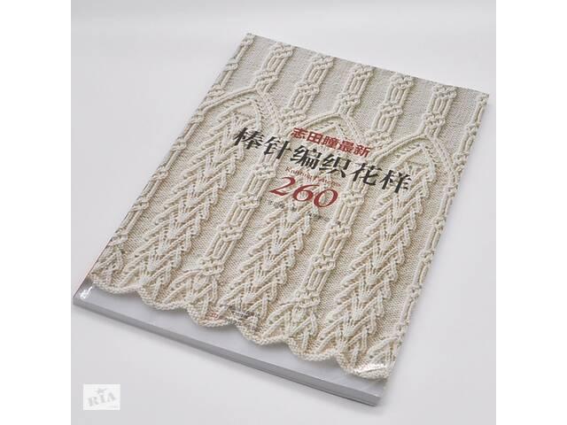 """продам Японская книга по вязанию Hitomi Shida """"260 узоров спицами"""" бу в Черкассах"""