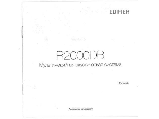 купить бу Инструкция к акустической системе Edifier R2000DB в Виннице