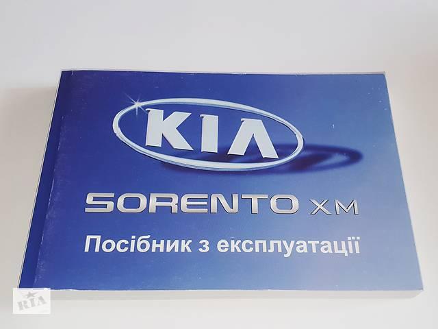 бу Инструкция (руководство) по эксплуатации Kia Sorento XM (2009-2014) в Києві