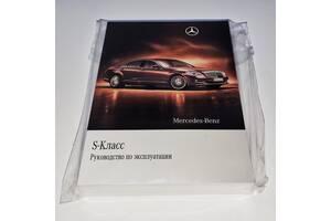 Инструкция (руководство) по эксплуатации Mercedes S-Class S250 S350 S500 S600 S63 S65 AMG W221 (2005-2013)