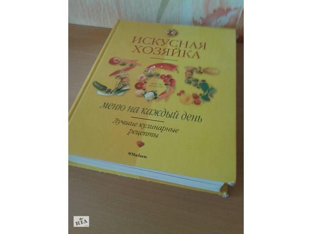 Искусная хозяйка, лучшие кулинарные рецепты на 365 дней- объявление о продаже  в Николаеве