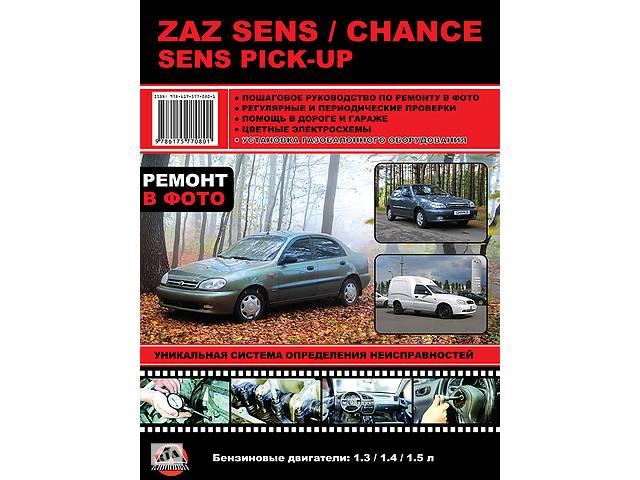 бу ZAZ Chance / ZAZ Sens / ZAZ Sens Pick-Up (ЗАЗ Шанс / ЗАЗ Сенс / ЗАЗ Сенс Пикап). Руководство по ремонту в фотографиях. в Харкові