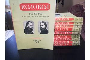 "Журнал-газета ""Колокол"""