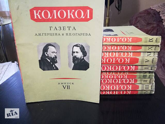 """продам Журнал-газета """"Колокол"""" бу в Виннице"""