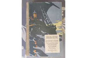 Жюль Верн Дунайский лоцман Необыкновенные приключения экспедиции Барсака 1958 библиотека приключений фантастики
