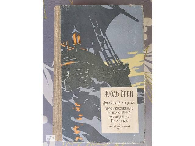 Жюль Верн Дунайский лоцман Необыкновенные приключения экспедиции Барсака 1958 библиотека приключений фантастики- объявление о продаже  в Запорожье