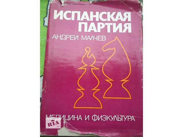 А. Малчев «Испанская партия» Аналитическая картотека- объявление о продаже  в Киеве
