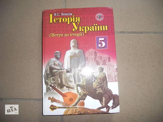 купить бу История Украины.С.Власов 5кл в Березному
