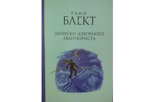 Новые Книги по эзотерике