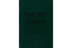 Украинско-корейский тематический словарь