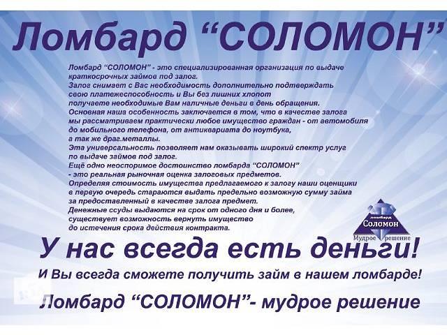 продам Ломбард Соломон пр. газеты Правды 89 бу в Днепре (Днепропетровск)