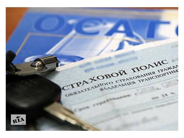продам Лучшие условия по автострахованию, скидка до 50% бу в Киеве