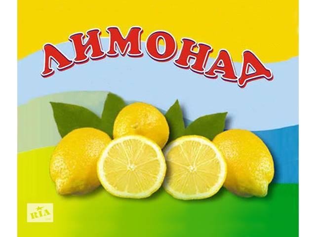 продам Лимонад, Дюшес, Ситро, Тархун, Кола, Мохито в КЕГАХ бу в Днепре (Днепропетровск)