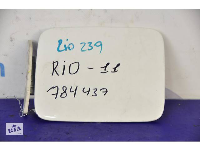 бу Лючок бензобака KIA RIO JB 2005-2011 в Дергачах