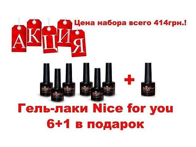 Гель-лак Nice 6+1- объявление о продаже  в Каменском (Днепропетровской обл.) (Днепродзержинск)