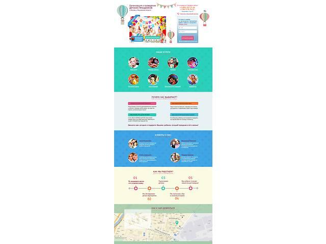 Створення LANDING PAGE від 1500грн. Seo-оптимізація сайту. CMS Wordpress- объявление о продаже   в Україні