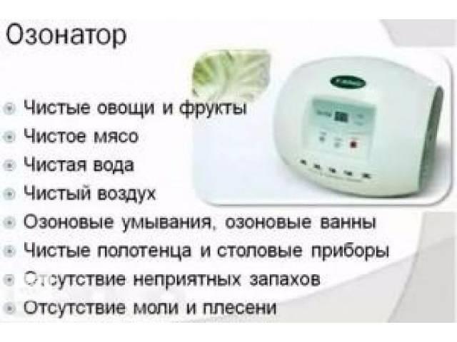 продам Машина для очистки овощей и фруктов ( озонатор) бу в Симферополе