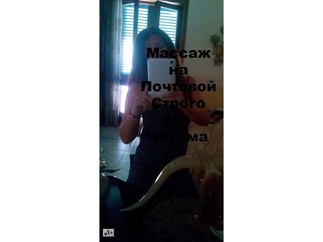 продам Масаж мпочтовая індивідуально бу  в Україні